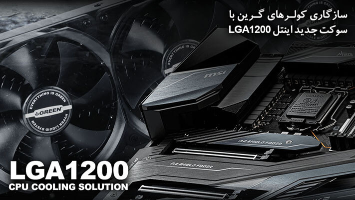 LGA1200 GREEN CPU Cooler Compatibility - سازگاری کلیه خنک کننده های گرین با سوکت جدید LGA1200 اینتل