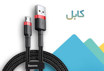 cable 1 - صفحه خانه