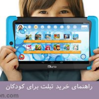 tablet for kids 200x200 - صفحه خانه