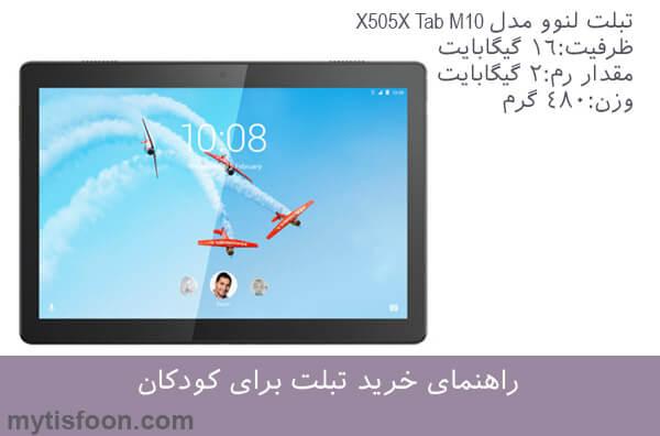 x505 - راهنمای خرید تبلت کودک (دانش آموزی و خردسال )